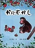 かにむかし―日本むかしばなし (大型絵本 (27))
