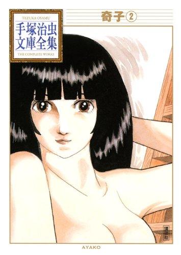 奇子(2) (手塚治虫文庫全集 BT 94)
