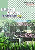 ���ͤ�����ĥ���  Art Collection Vol.2