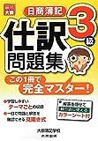 この1冊で完全マスター 日商簿記3級仕訳問題集