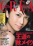 CREA (クレア) 2006年 10月号 [雑誌]