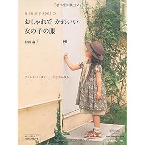 a sunny spotのおしゃれでかわいい女の子の服 村田繭子