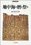 地中海の暦と祭り (刀水歴史全書)