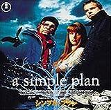 シンプル・プラン [DVD]