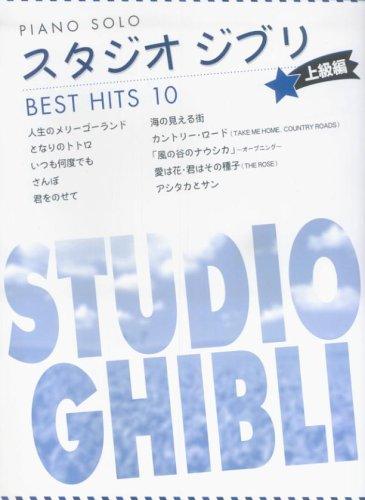 ピアノソロ スタジオジブリ ベストヒット10 上級編