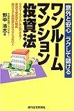 意外と安心ラクして儲けるワンルームマンション投資法 (QP Books)