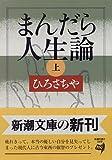 まんだら人生論〈上〉 (新潮文庫)