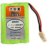 シャープ UX-MF60CW コードレス子機用充電池 【 UBATM0025AFZZ / A-002 対応 】