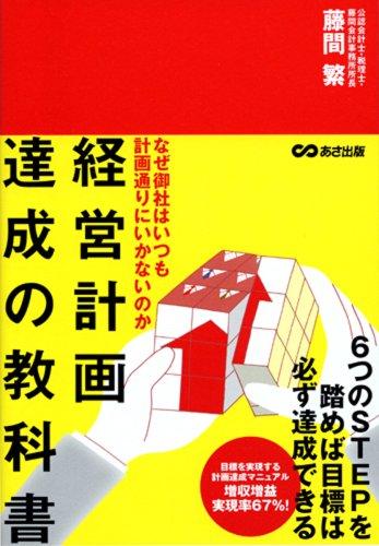 経営計画達成の教科書