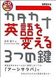 CDBOOK カタカナ英語を変える3つの鍵 (CD book)