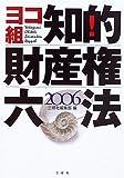 ヨコ組知的財産権六法〈2006〉  三修社編集部 (三修社)