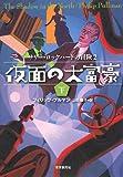 仮面の大富豪〈下〉―サリー・ロックハートの冒険〈2〉 (sogen bookland)