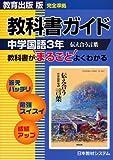 904中学国語3年―教育出版版 (教科書ガイド)