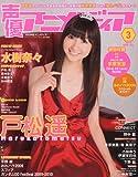声優アニメディア 2010年 03月号 [雑誌]
