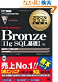 Bronze Oracle Database 11g SQLbI(:1Z0-051) (DVDt) (IN}X^[)