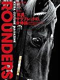 「ROUNDERS」vol.4 特集「馬見 サラブレッドの身体論」