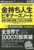 プレジデント別冊 金持ち人生ビギナーズノート 2012年 12/15号 [雑誌]