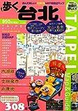 歩く台北 2009-2010 [歩くシリーズ]