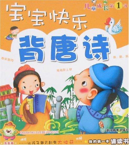 儿童成长第1书我的第一本诵读书-宝宝快乐背唐诗(我的
