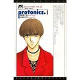 プロトニクス〈1〉EXAS STORY〈VOL.2〉 (ASUKAノベルス)