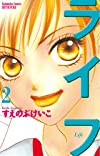 ライフ(2) (講談社コミックスフレンドB (1315巻))