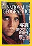 NATIONAL GEOGRAPHIC (ナショナル ジオグラフィック) 日本版 2013年 10月号 [雑誌]