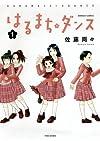 はるまちダンス 1 (バンブーコミックス)