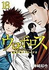 ウロボロス 18: 警察ヲ裁クハ我ニアリ (BUNCH COMICS)