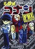 名探偵コナン FBIセレクション (少年サンデーコミックススペシャル)
