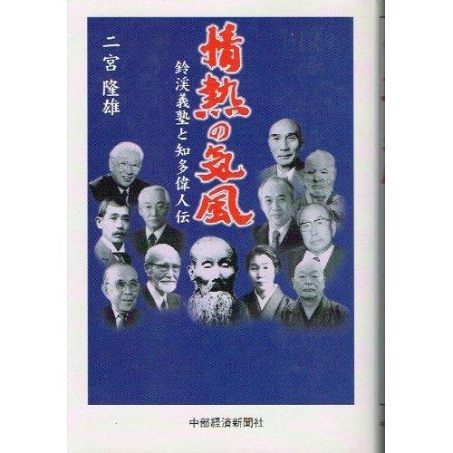 情熱の気風―鈴渓義塾と知多偉人伝