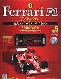 公式フェラーリF1コレクション 2011年 11/9号  [分冊百科]