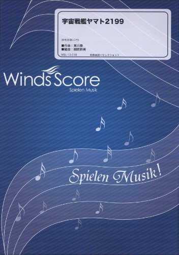 Reference sound source CD with space battleship Yamato 2199 (band selection sheet music WSL-13-018)