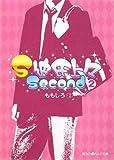 S彼氏上々Second〈2〉 (魔法のiらんど文庫)