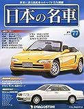 日本の名車全国版(77) 2015年 7/14 号 [雑誌]