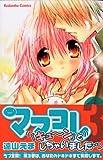 ママコレ(3) (講談社コミックスなかよし)