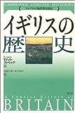 イギリスの歴史 (ケンブリッジ版世界各国史)(W.A. スペック)
