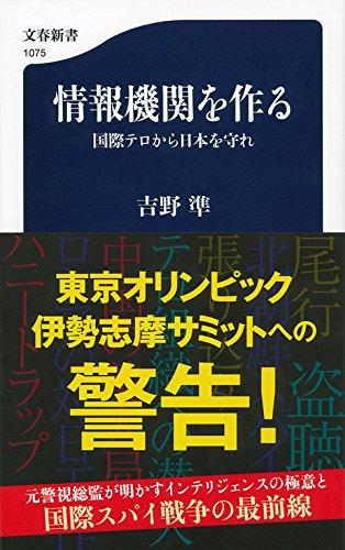情報機関を作る 国際テロから日本を守れ ()