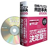 日経パソコン用語事典 (2005年版) CD付