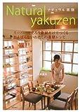 Natural yakuzen(ナチュル薬膳)―スーパーでそろう食材だけでつくるがんばらないわたしの薬膳レシピ