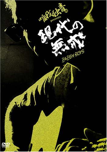 唯我独音 presents 現代の無戒~ZAZEN BOYS~ [DVD]