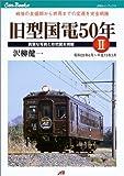 旧型国電50年〈2〉 JTBキャンブックス