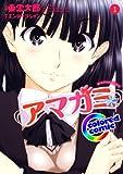 [カラー版]アマガミ precious diary 1 (ジェッツコミックス)