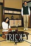 TRICK2 ― トリック2