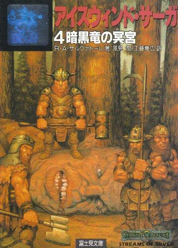 アイスウィンド・サーガ (4) 暗黒竜の冥宮 (富士見文庫—富士見ドラゴンノベルズ)
