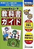 小学教科書ガイド 東京書籍版 理科 6年