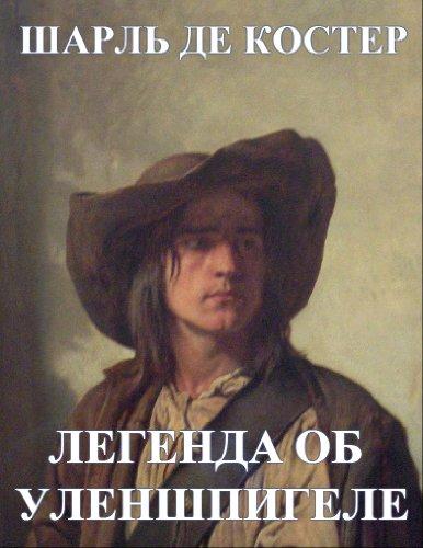 Charles-Theodore-Henri De Coster - Legend of Ulenspiegel (Russian Edition): Легенда об Уленшпигеле
