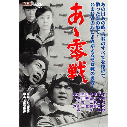 あゝ零戦 FYK-505 [DVD]