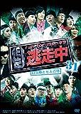 逃走中 31 ~白雪姫と7人の侍~ [DVD]