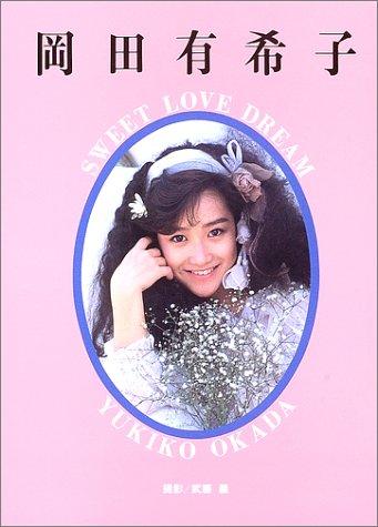 SWEET LOVE DREAM―岡田有希子写真集