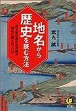 地名から歴史を読む方法 (KAWADE夢文庫)